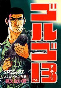 ゴルゴ13(74)
