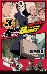 RUN day BURST 3巻