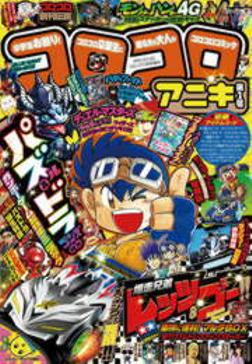 コロコロアニキ 1号-電子書籍