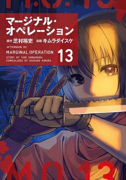 マージナル・オペレーション(13)-電子書籍