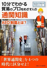 10分でわかる貿易のプロをめざす人のための通関知識。AEO制度とは?