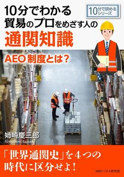 10分でわかる貿易のプロをめざす人のための通関知識。AEO制度とは?-電子書籍