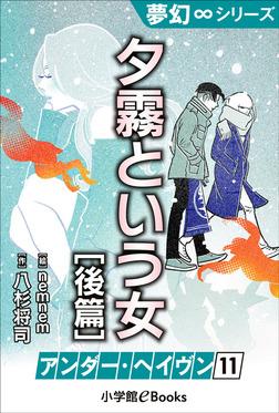 夢幻∞シリーズ アンダー・ヘイヴン11 夕霧という女・後篇-電子書籍