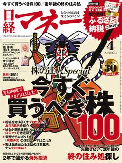 日経マネー 2015年4月号 [雑誌]-電子書籍