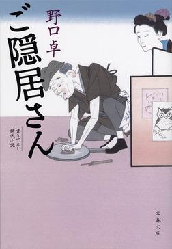 ご隠居さん-電子書籍