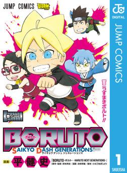 BORUTO-ボルト- SAIKYO DASH GENERATIONS 1-電子書籍
