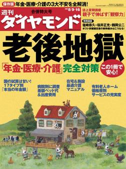 週刊ダイヤモンド 08年8月16日合併号-電子書籍