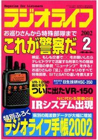 ラジオライフ2002年2月号