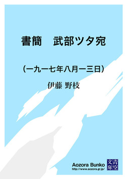 書簡 武部ツタ宛 (一九一七年八月一三日)-電子書籍