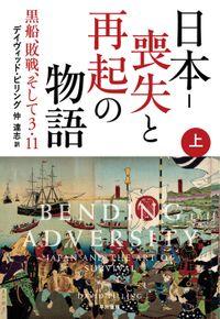 日本-喪失と再起の物語 黒船、敗戦、そして3・11