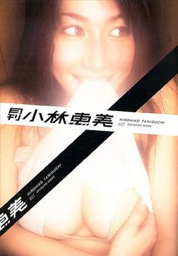 月刊小林恵美 月刊モバイルアクトレス完全版-電子書籍