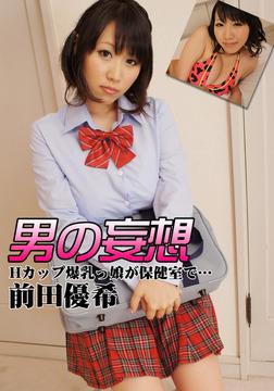 男の妄想 前田優希 Hカップ爆乳っ娘が保健室で…-電子書籍