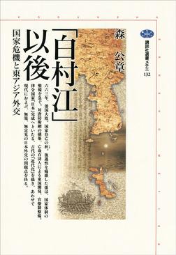 「白村江」以後 国家危機と東アジア外交-電子書籍
