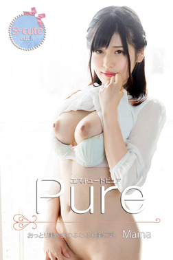 【S-cute】ピュア Maina おっとり美少女のふわふわ美巨乳 adult-電子書籍