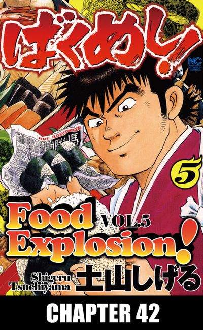 FOOD EXPLOSION, Chapter 42