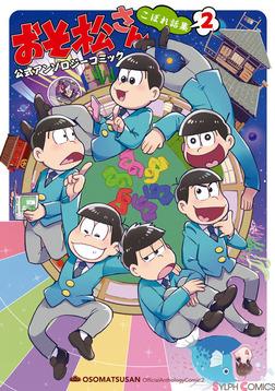 おそ松さん 公式アンソロジーコミック こぼれ話集2-電子書籍