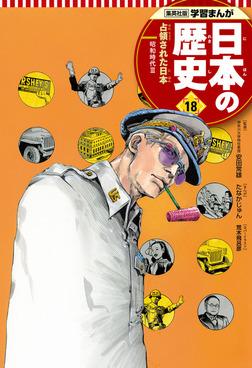 学習まんが 日本の歴史 18 占領された日本-電子書籍