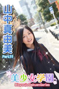 美少女学園 山中真由美 Part.11