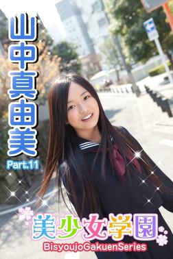 美少女学園 山中真由美 Part.11-電子書籍