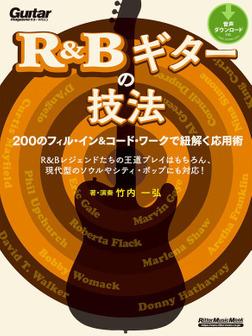 R&Bギターの技法 200のフィル・イン&コード・ワークで紐解く応用術-電子書籍