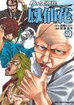 クローズ外伝 鳳仙花 the beginning of HOUSEN 10