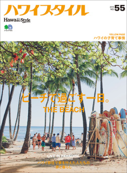 ハワイスタイル No.55-電子書籍