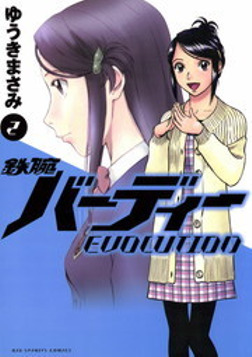 鉄腕バーディー EVOLUTION(2)-電子書籍