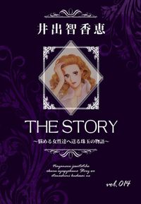 THE STORY vol.014