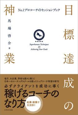 目標達成の神業 No.1プロコーチのセッションブック-電子書籍