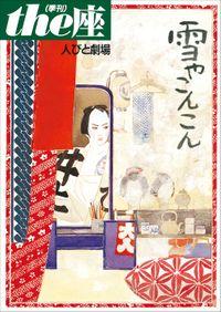 the座 特別号4 人びと劇場 雪やこんこん(1999)