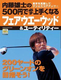 内藤雄士の500円で必ず上手くなるフェアウエーウッド&ユーティリティー