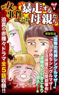 ザ・女の事件【合冊版】Vol.2-2