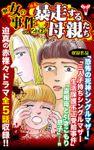 ザ・女の事件【合冊版】Vol.2(スキャンダラス・レディース・シリーズ)