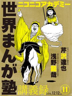 ニコニコアカデミー 世界まんが塾講義録 第11回-電子書籍