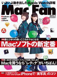 Mac Fan 2015年2月号