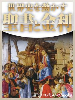 世界史を動かす 聖書と金利-電子書籍