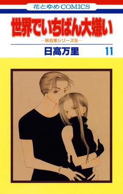 世界でいちばん大嫌い 秋吉家シリーズ5 11巻-電子書籍