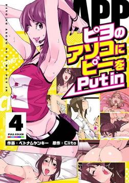 PAPP ~ピヨのアソコにピーをPut in~(フルカラー)【特装版】 4-電子書籍