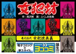 【ヨココミ】女犯坊(12)-電子書籍