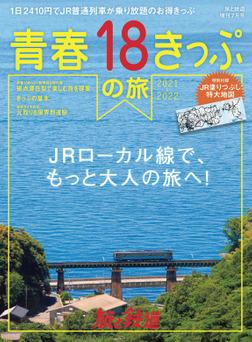 旅と鉄道 2021年増刊7月号青春18きっぷの旅 2021-2022-電子書籍