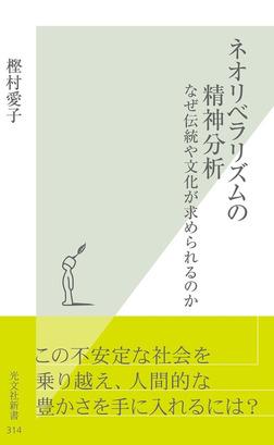 ネオリベラリズムの精神分析~なぜ伝統や文化が求められるのか~-電子書籍