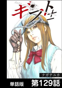 ギフト±【単話版】 第129話-電子書籍