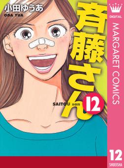 斉藤さん 12-電子書籍