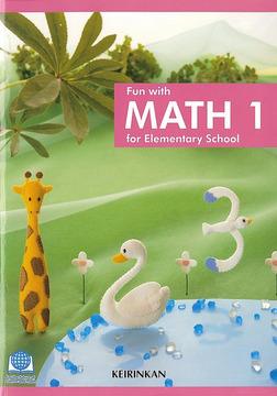 Fun with MATH 1 for Elementary School-電子書籍
