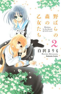 野ばらの森の乙女たち(2)-電子書籍