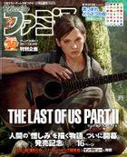週刊ファミ通 2020年7月2日号【BOOK☆WALKER】