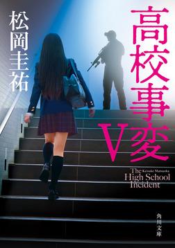 高校事変 V-電子書籍