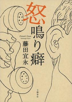 怒鳴り癖-電子書籍