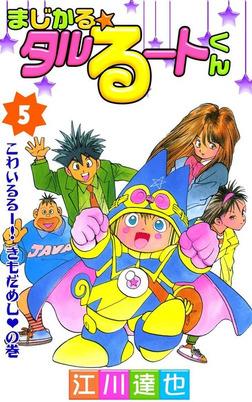 まじかる☆タルるートくん 第5巻-電子書籍