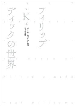 フィリップ・K・ディックの世界-電子書籍